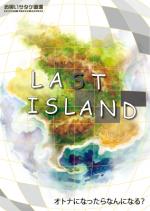 04_lastisland_f