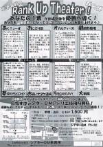 satake_rankup-1404_b