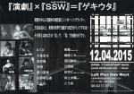 satake_gekiuta_1512_b