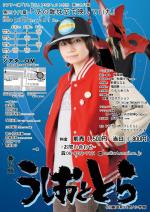 masako_ushitora38-1502