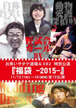 1511_fukubukuro2015_f