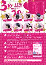 tachibe_837b-1503_b