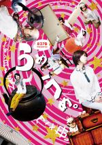 tachibe_837b-1503_f