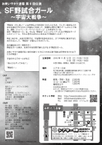 06_sf-nojiai_b